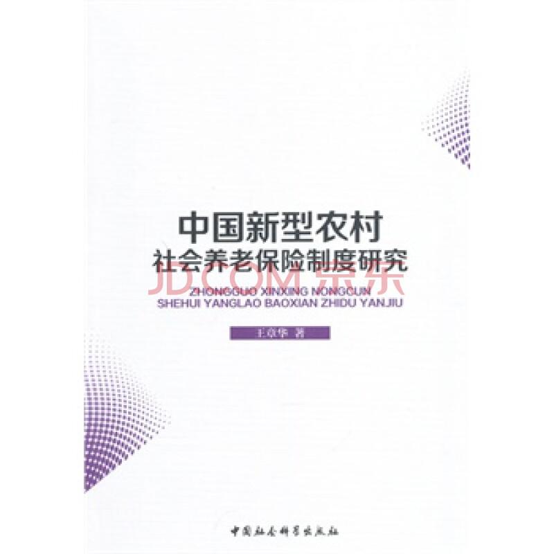 全新正版 中国新型农村社会养老保险制度研究