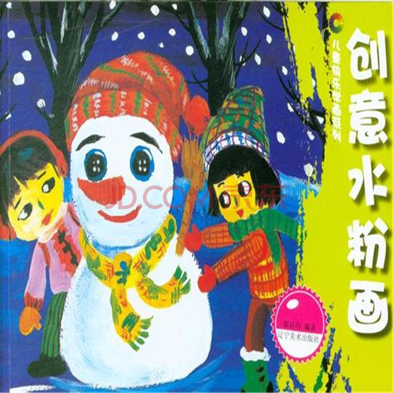 大楼儿童画儿童创意画水粉画-北京大楼儿童画