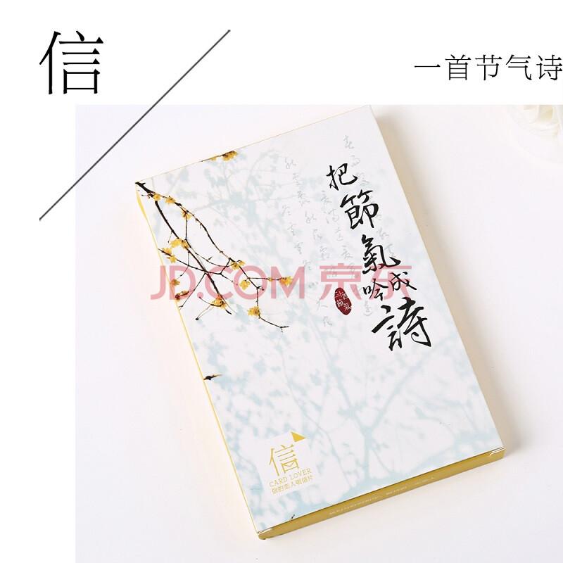 明信片风景城市手绘古风动漫爱情风格创意生日卡片贺卡30张装 把节气