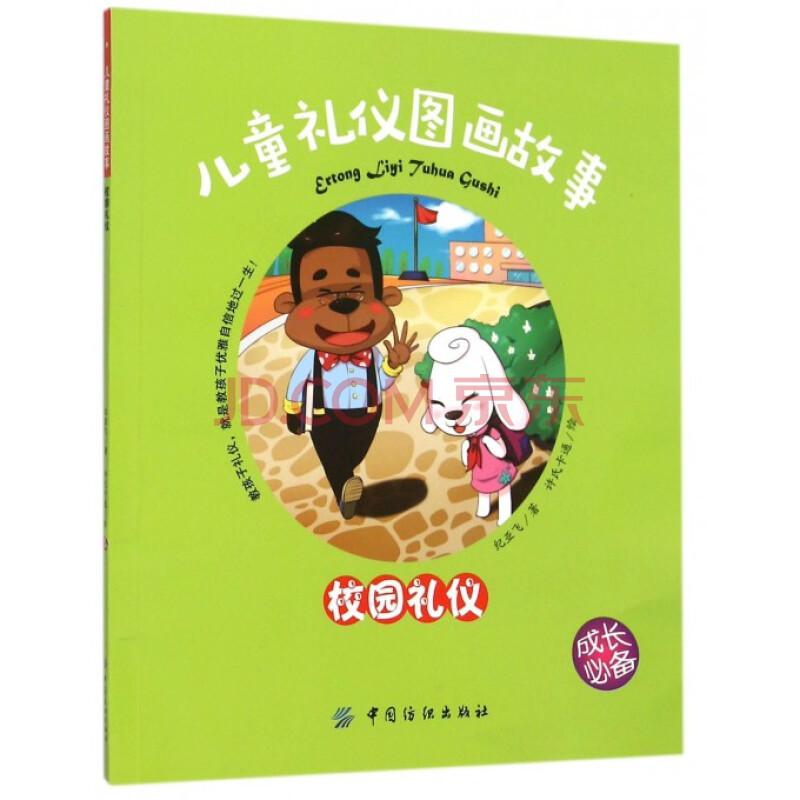 《儿童礼仪图画故事(校园礼仪)》许氏卡通【摘要