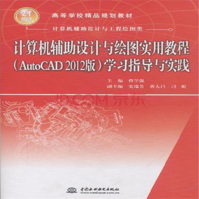 计算机辅助设计与绘图实用教程-(autocad 2012版