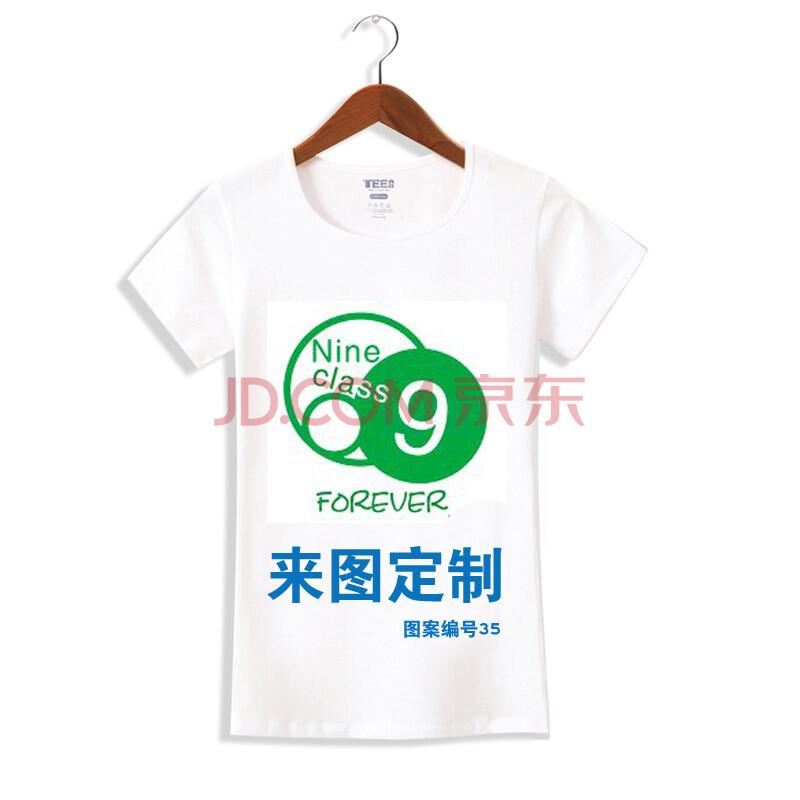 班服定制同学会聚会短袖t恤广告文化衫定做长袖工衣工作服印字 白色