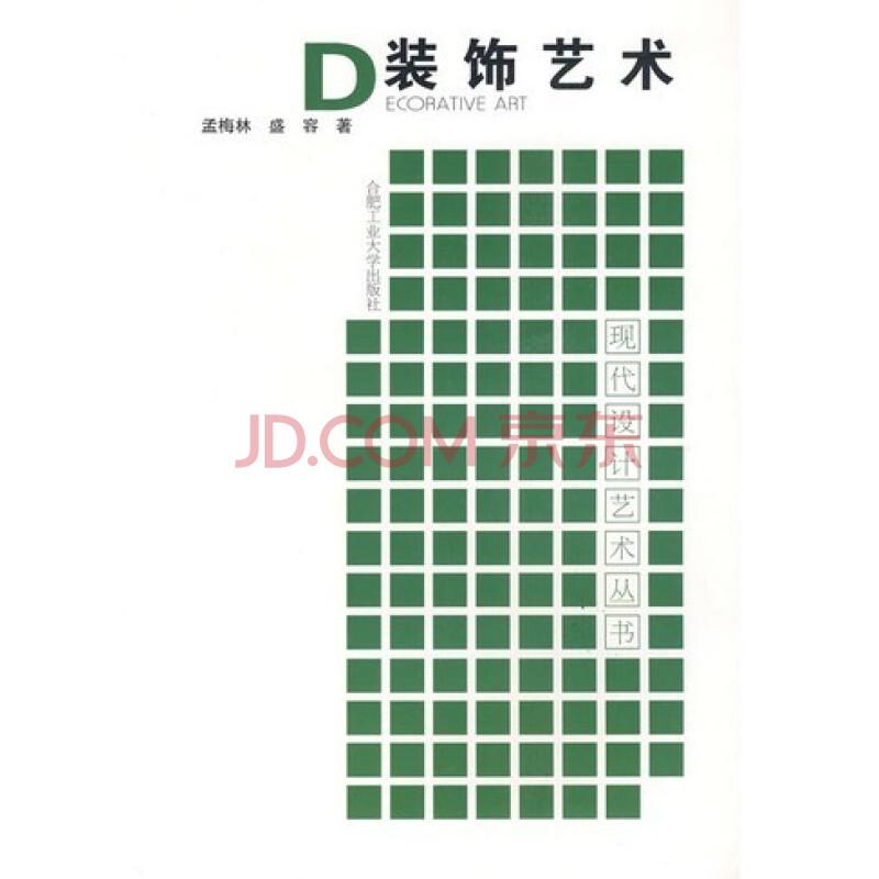 装饰艺术图片-京东