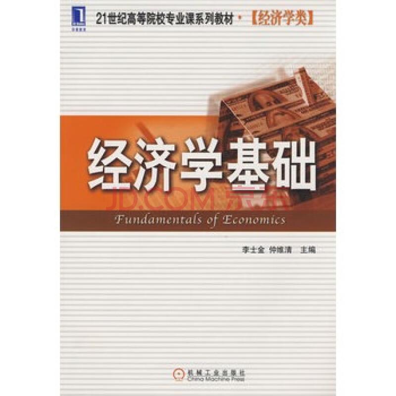 《经济学机械》李士金,仲维清,篮球基础出版社工业大手