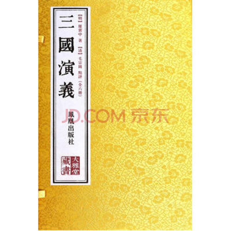 小说 四大名著 三国演义   商品编号:10406825620 新视角书店单笔订单