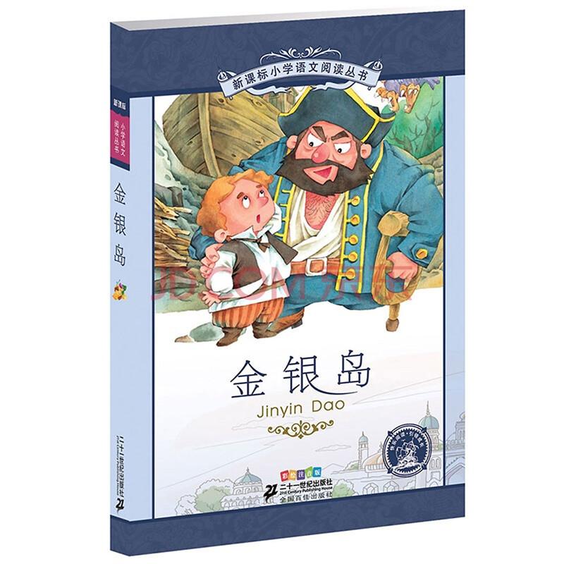 金银岛(彩绘注音版) 正版书籍