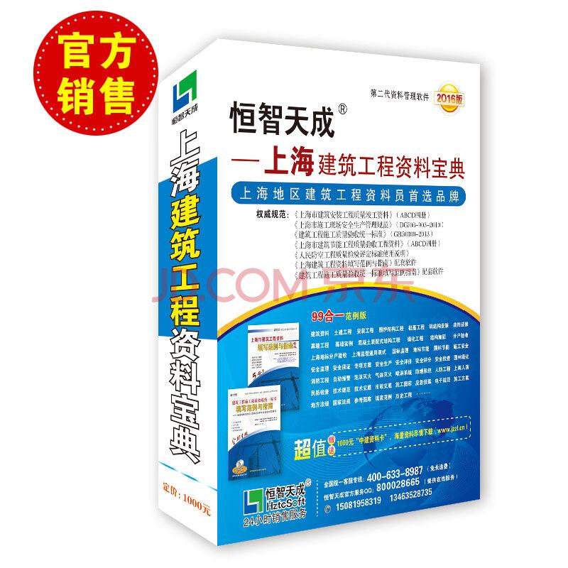 恒智天成 上海市建筑工程资料软件宝典 安全资料 2016版 第二代V9版加密狗 包邮正版