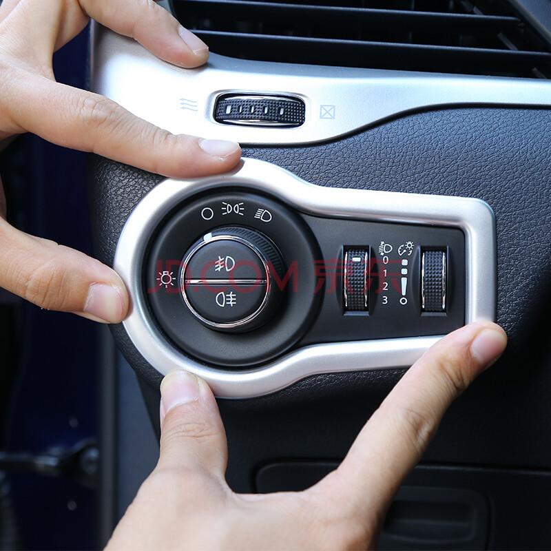 酷斯特 自由光大灯开关装饰 吉普jeep自由光改装专用内饰大灯调节按键