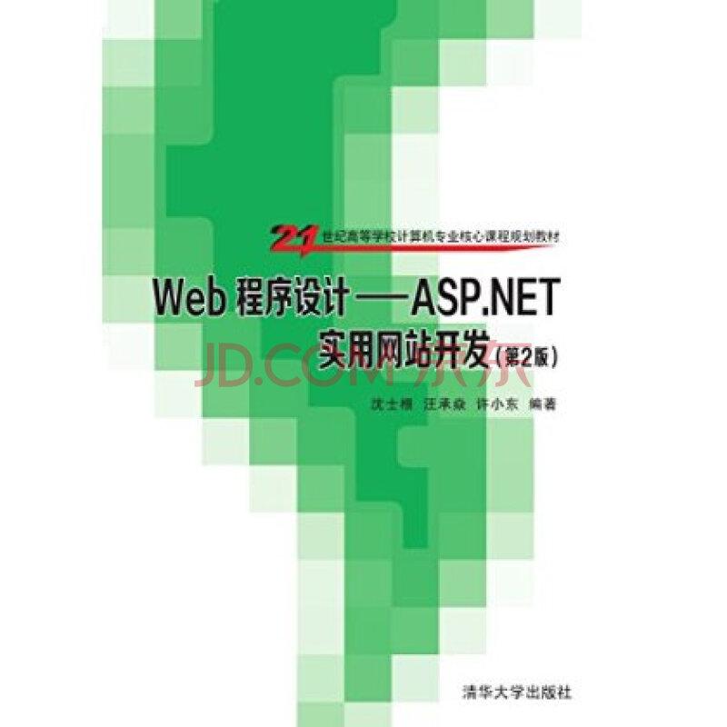 web程序设计——asp net实用网站开发(第二版) 沈士根,汪承焱,许小东