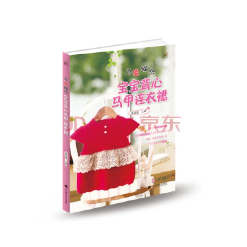 为爱编织-宝宝马甲背心连衣裙 廖名迪 9787538186932