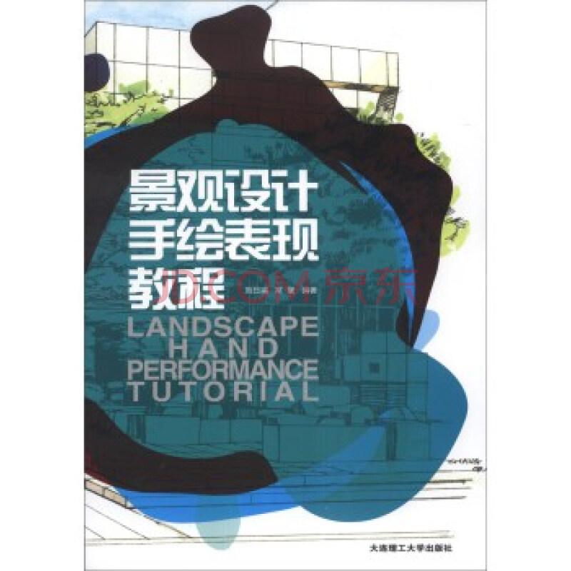 畅销书籍 景观设计手绘表现教程 正版