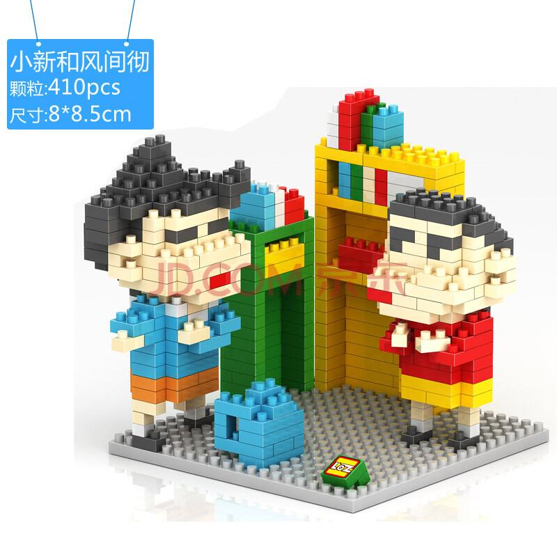 俐智loz小颗粒玩具钻石积木乐高式微型拼装拼插日漫小新和小葵迅雷憨玩具总动2龙猫图片
