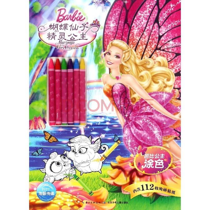 芭比公主涂色 蝴蝶仙子精灵公主