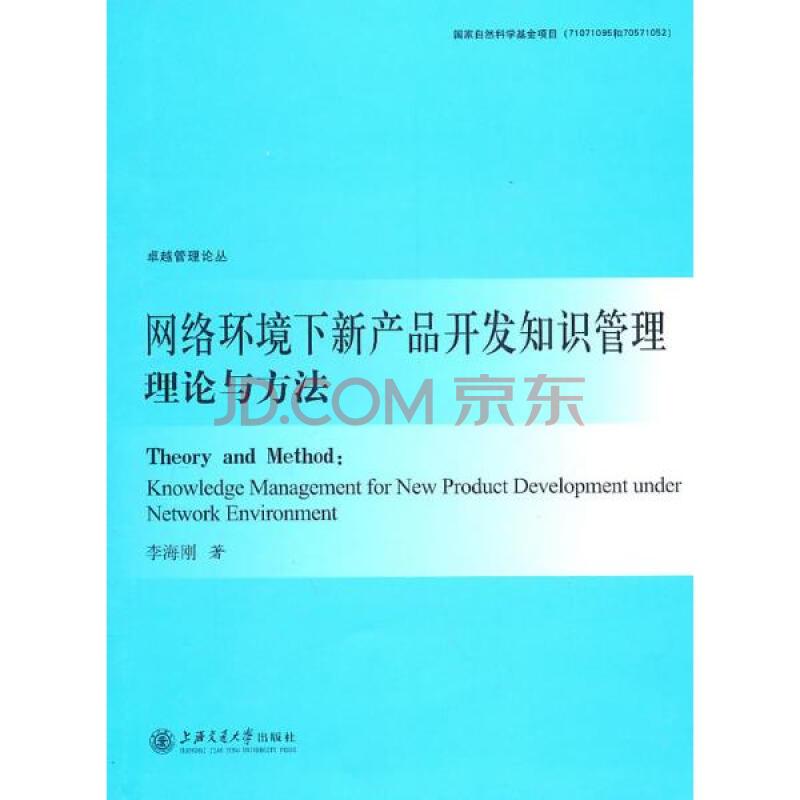 网络环境下新产品开发知识管理理论与方法李海刚