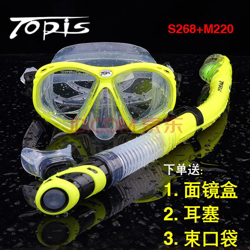 topis浮潜套装全干式呼吸浮潜管防雾潜水镜组合浮潜三宝潜水潜伏三宝可配近视面镜装备