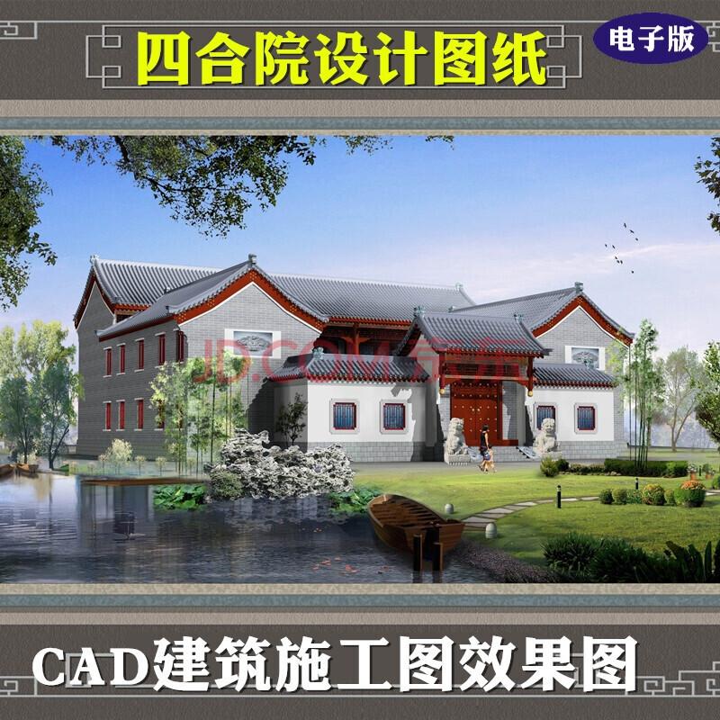 四合院设计图纸cad建筑施工图效果图中式老北京自建房图库素材cad自学