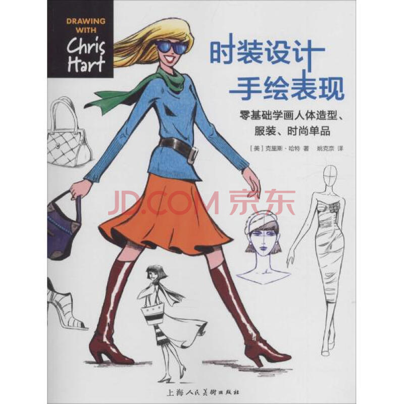 时装设计手绘表现 零基础学画人体造型,服装,时尚单品