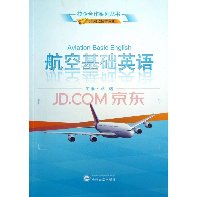 航空基础英语(飞机制造技术专业)/校企合作系列丛书