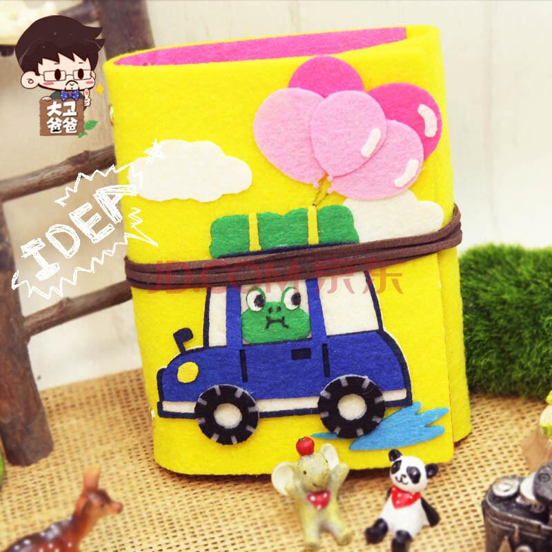 幻丝奇布 相框相册笔记本不织布儿童手工制作幼儿园手工diy制作材料