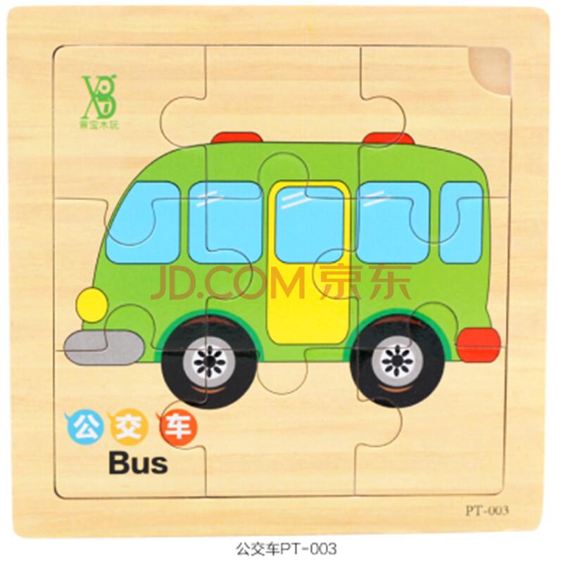 木制木质拼图 9片卡通动物水果小拼图 幼儿宝宝早教益智力1-2-3-4-6岁