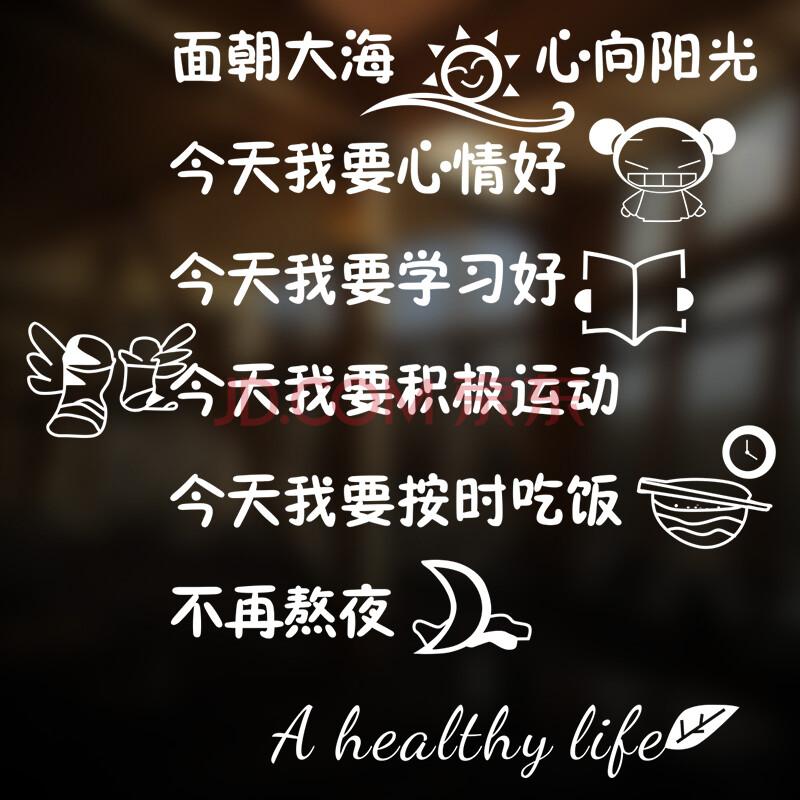 面朝大海 青春励志语文字班级宿舍装饰墙贴纸 健康生活宣言 白色 小号