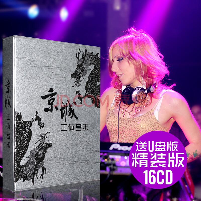 京城工体音乐 送u盘版图片