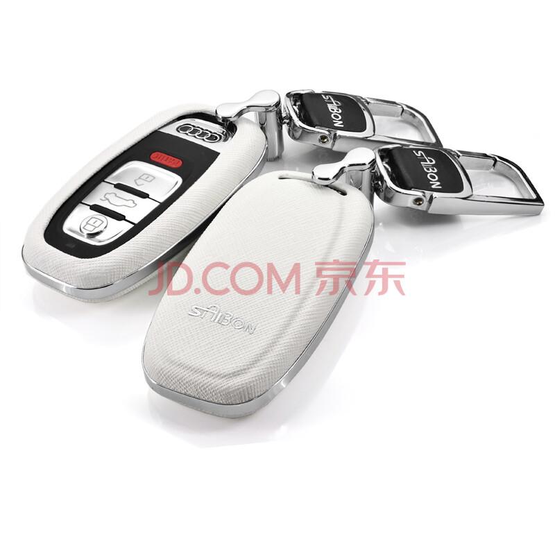 奥迪a4l a6l a5 a7 q5 s5 奥迪改装 钥匙 珍珠白(壳 钥匙扣) 其它车型