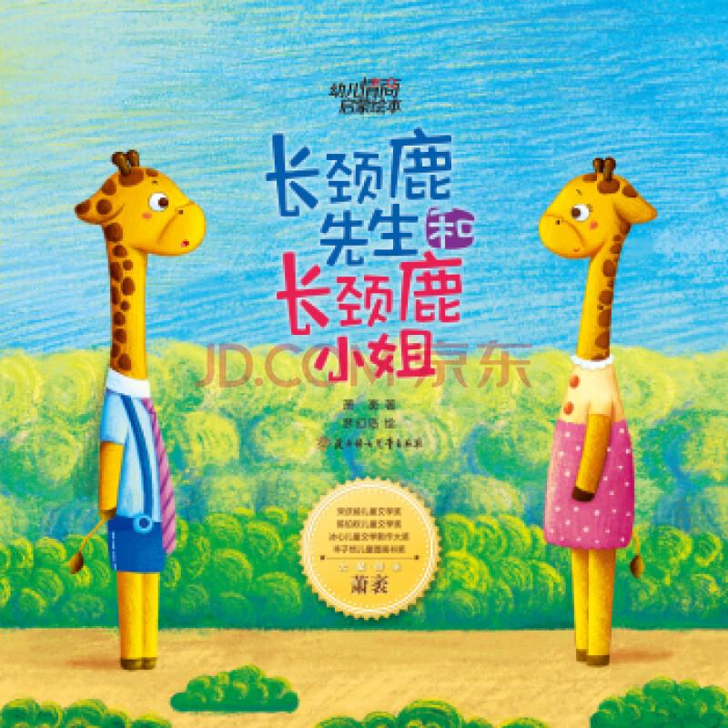 幼儿长颈鹿绘画图片-长颈鹿画画图片大全,幼儿园画画