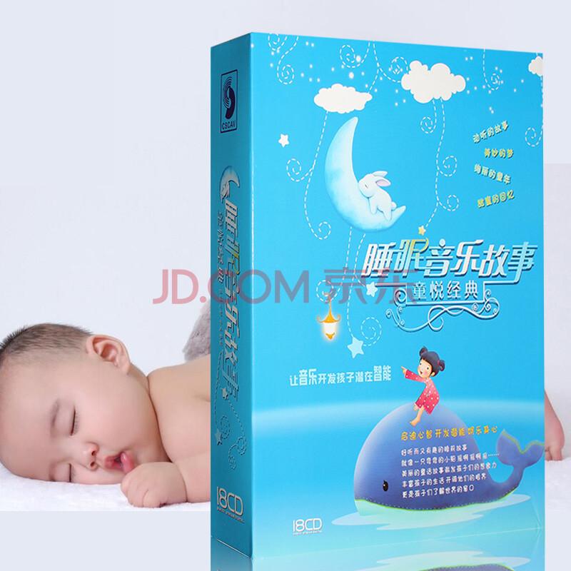 儿童宝宝睡眠催眠音乐睡前故事18cd幼儿早教育车载cd