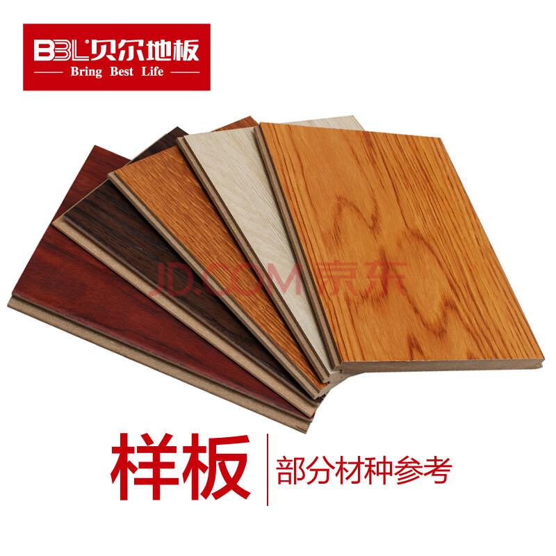 贝尔样板强化复合地板实木地板实木复合地板多层实木