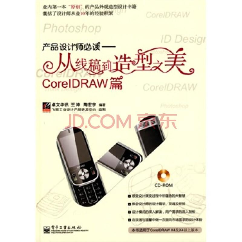 产品设计师必读 卓文华讯,王坤,陶宏宇 9787121092800图片