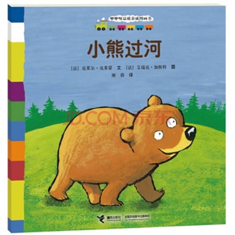 咿咿呀品质养成图画书系列:小熊过河