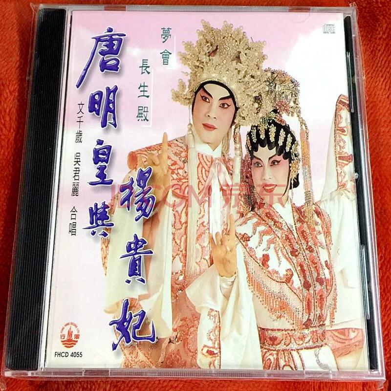 粤曲 唐明皇与杨贵妃 文千岁 吴君丽 cd