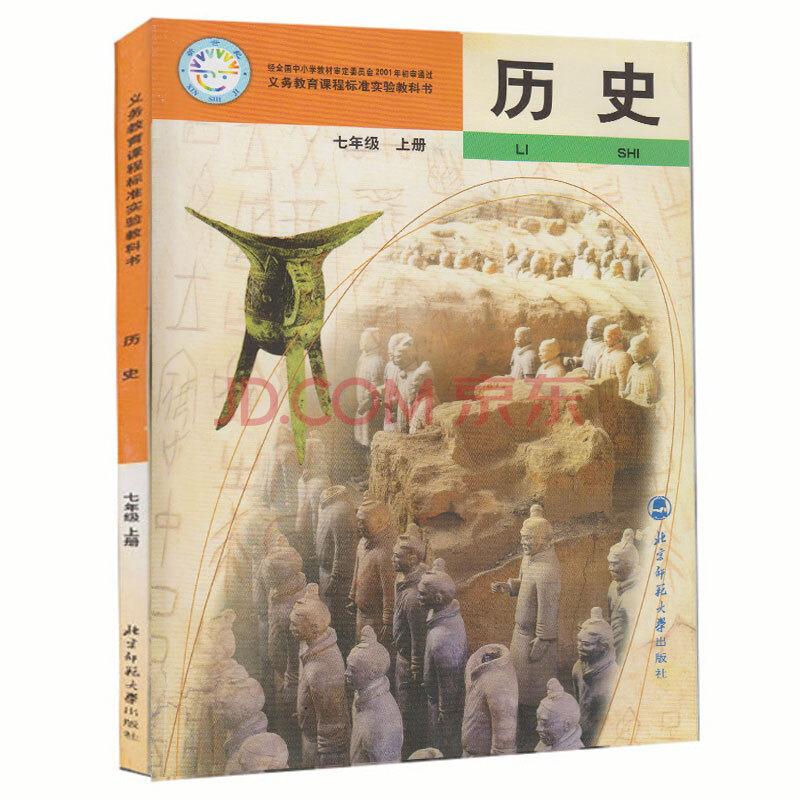 七年级上册历史书北师版 历史7七年级历史书上册课本教材教科书初1