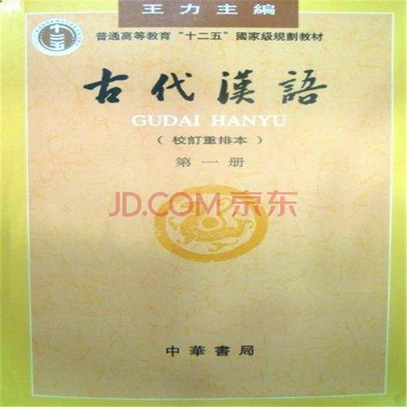 《古代汉语-(第一册)(校订重排本)-普通高等教育十》图片