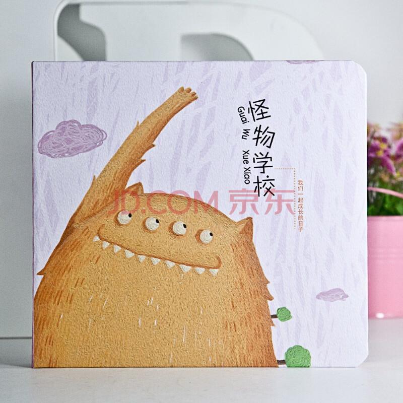 腾彩迪怪物学校手绘日记本 创意彩页本涂色插画手账本