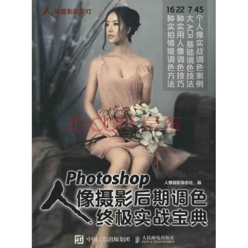 photoshop人像摄影后期调色终极实战宝典人像摄影杂志社编