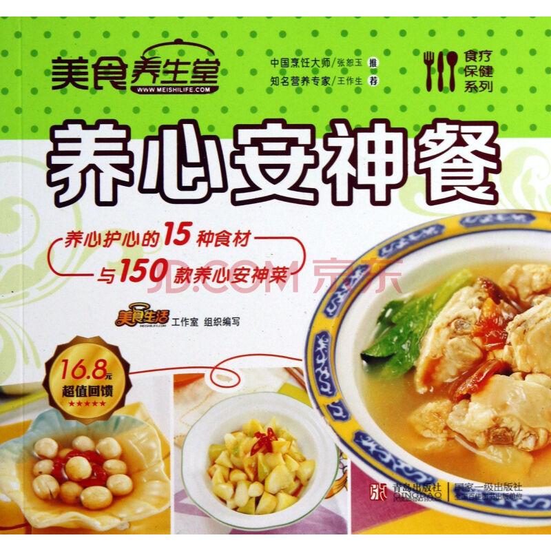 海报养生堂(养心安神餐)/保健传统系列美食生美食食疗小学生美食中国图片