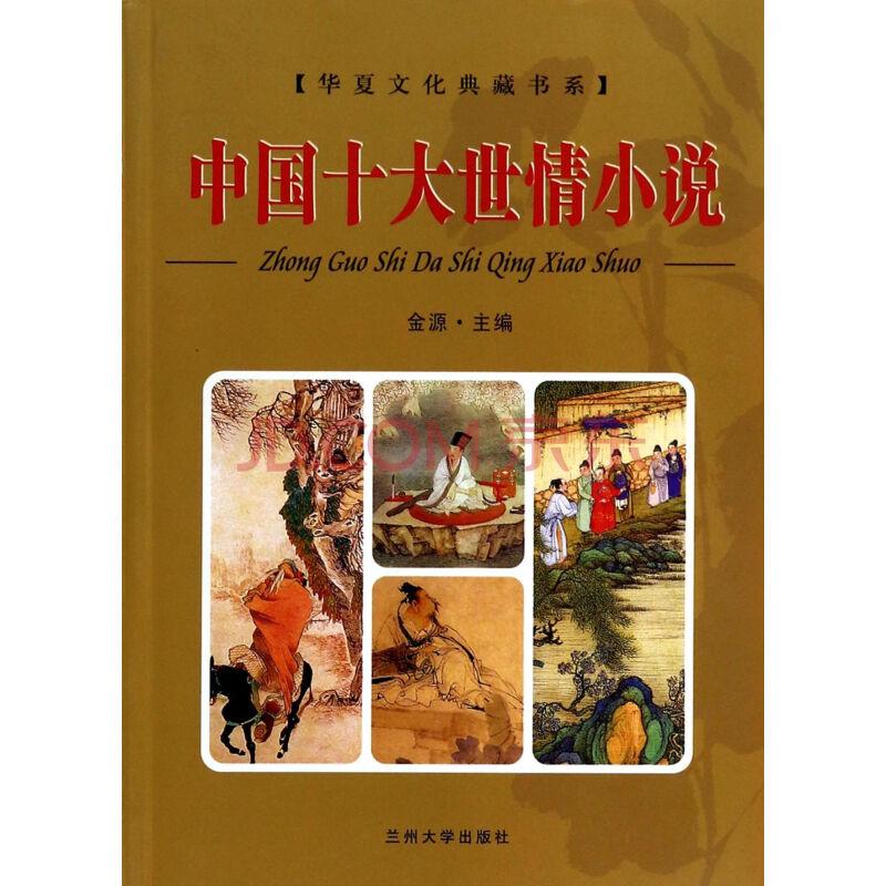 中国十大世情小说/华夏文化典藏书系图片