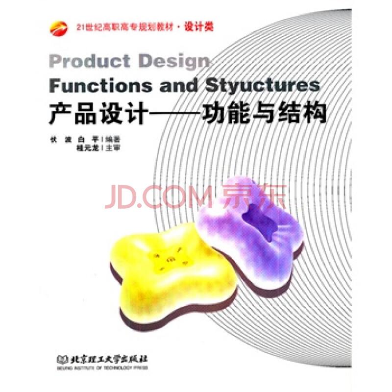 产品设计——功能与结构图片-京东