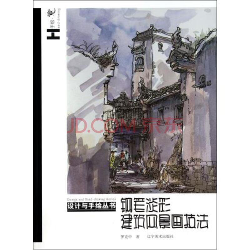 钢笔淡彩建筑风景画技法/设计与手绘丛书 罗克中 正版