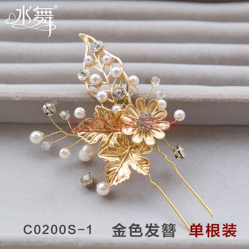 水舞新款 金色珍珠水钻复古发簪新娘头饰盘发u型簪子配饰品c0200 金图片