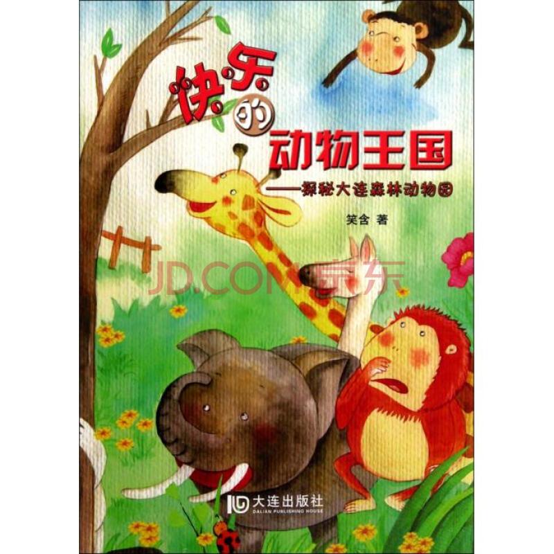 快乐的动物王国--探秘大连森林动物园