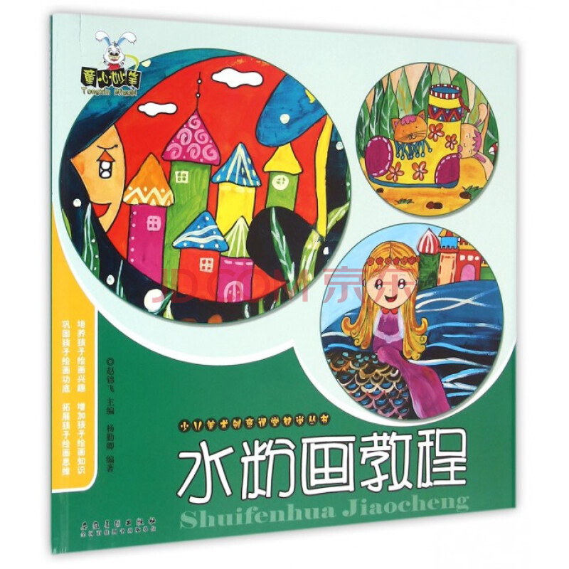 水粉画教程/少儿美术创意课堂教学丛书图片