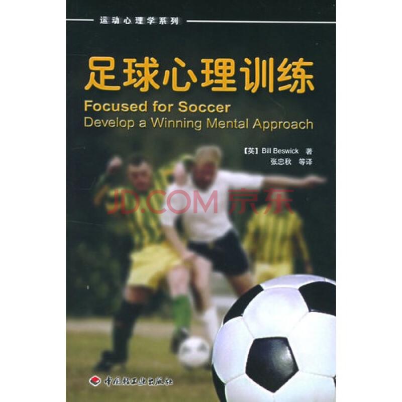 足球心理训练\/运动心理学系列 (英)贝斯威克(B