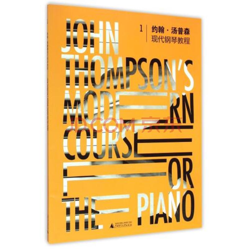 约翰·汤普森现代钢琴教程(1) (美)汤普森|译者:许首秋 广西师大 艺术图片