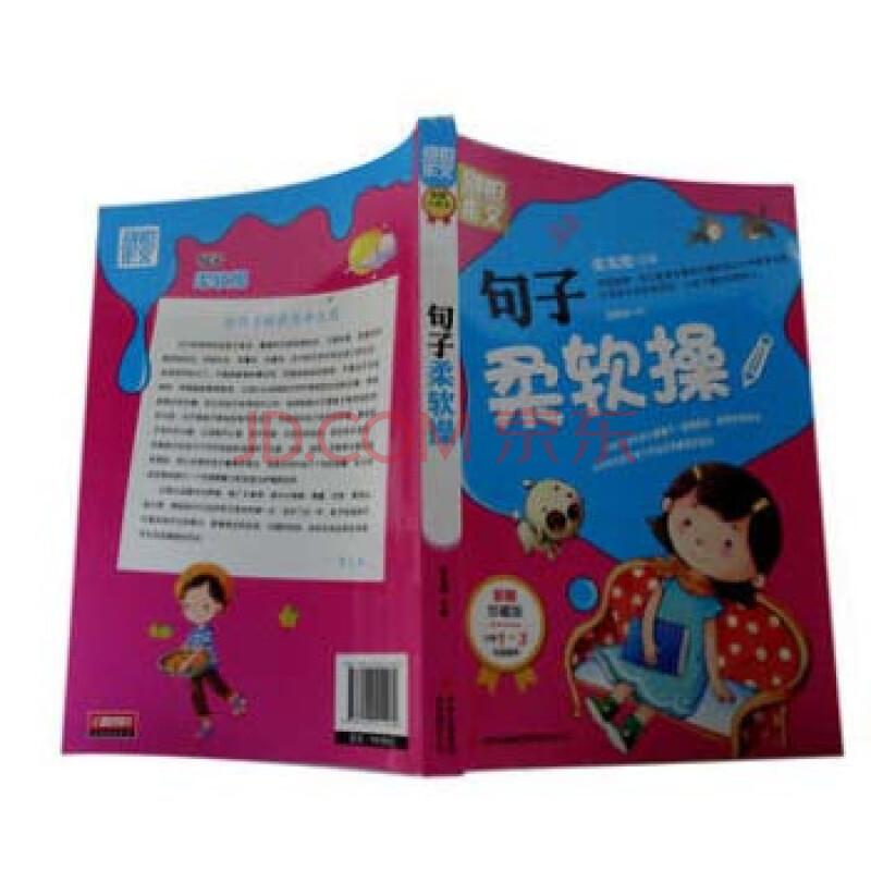别怕句子作文a句子操小学生作儿童小学书籍作挺亮文书图片