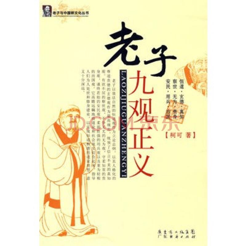老子九观正义——老子与中国新文化丛书图片