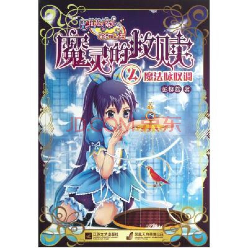 魔灵的救赎2魔法咏叹调/巴啦啦小魔仙之彩虹心石 彭柳蓉 正版书籍