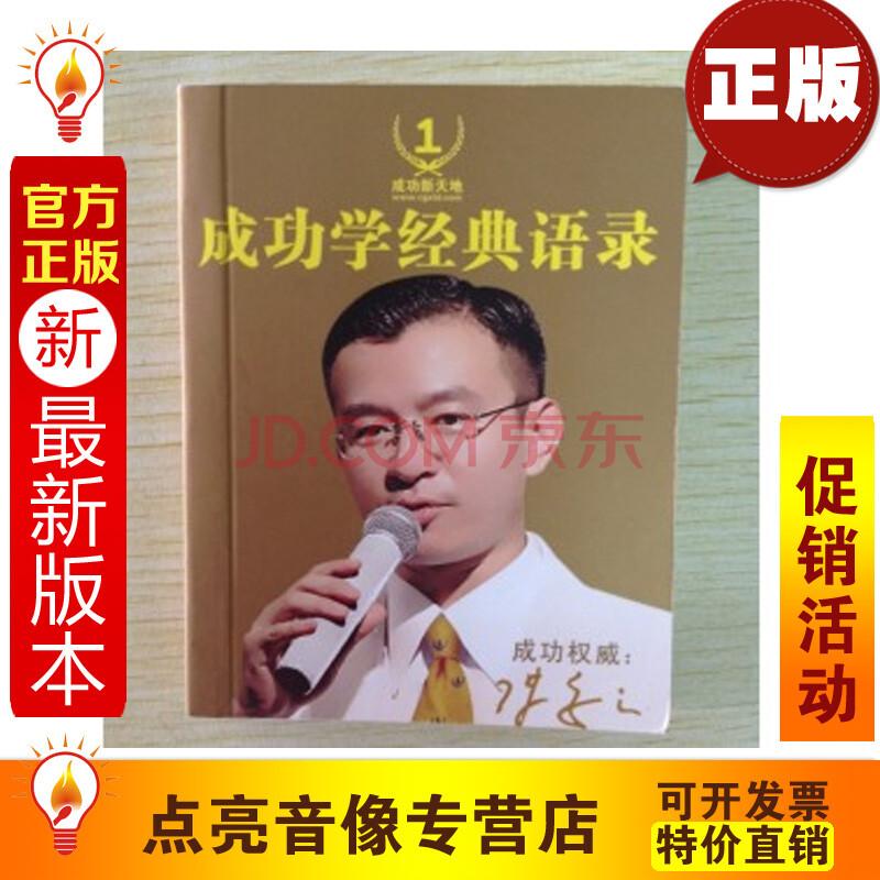 成功学经典语录 陈安之励志书籍 口袋书2013新版精华图片
